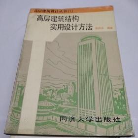 高层建筑结构实用设计方法