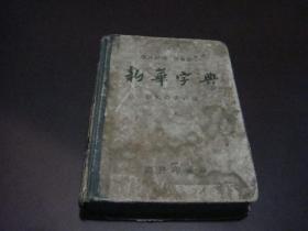新华字典(1957年新一版一印)