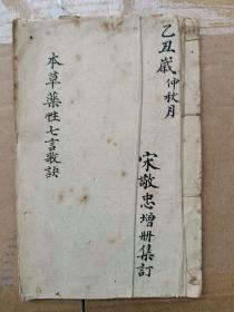 民国 中医手抄本 本草药性七言歌诀 共22个筒子页 疑中医稿本,字体漂亮
