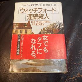 连续杀人 日文原版 全网唯一 典藏