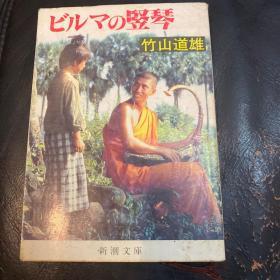 竖琴 日文原版 全网唯一 典藏