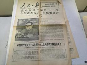 人民日报1977年8月23日(6版全)长期包老包真