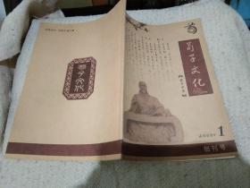 荀子文化【2011年】 创刊号