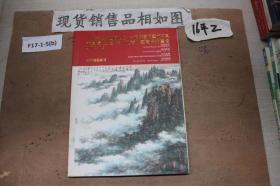 武汉景元艺术(迎春)艺术品拍卖会2014年1月5日