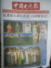 2020年12月17日《中国电视报》