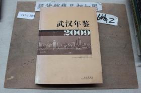 武汉年鉴2009