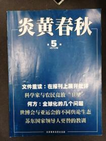 炎黄春秋 2010年(5月)第5期总第218期