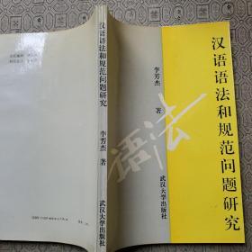 汉语语法和规范问题研究 签名赠送本