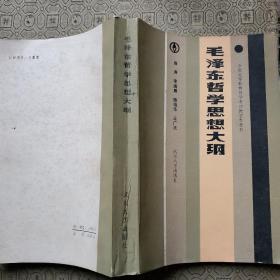 毛泽东哲学思想大纲  签名赠送本