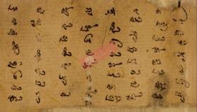 【复印件】于阗文三至十世纪写本:对治十五鬼护身符,本店此处销售的为该版本的仿古道林纸、彩色高清、无线胶装本。