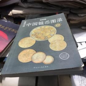 中国银币图录2006年黑龙江版