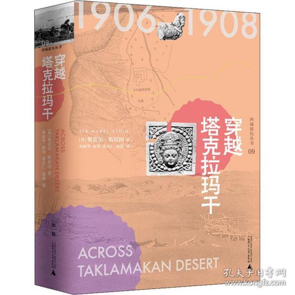 西域游历丛书09·穿越塔克拉玛干