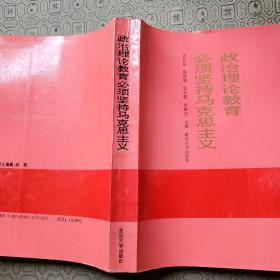政治理论教育必须坚持马克思主义 印700册
