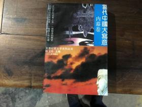 当代中国大写意(内幕卷)