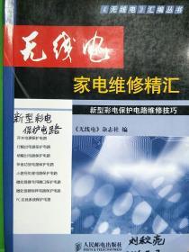 无线电家电维修精汇:新型彩电保护电路维修技巧