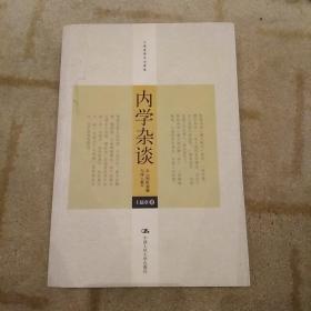 内学杂谈   未翻阅正版    2020.12.17
