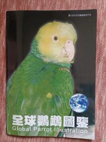 全球鹦鹉图鉴