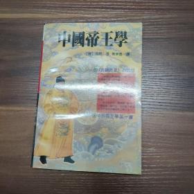 中国帝王学:《贞观政要》白话版-91年一版一印