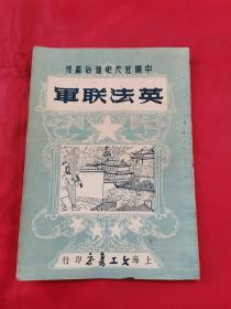 中国近代史通俗丛刊:英法联军(1951年竖版繁体)