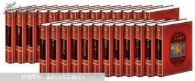 《世界二十大名著》精装全26卷
