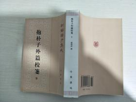 抱朴子外篇校笺(下)(新编诸子集成)