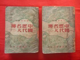 民国36年上海经纬书局发行*朱拙存编著*《中国历代名人传》存(二、三)两册!