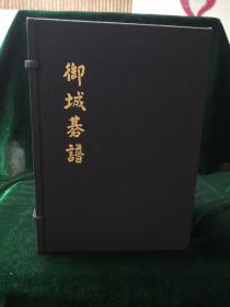 御城棋谱 一函全十卷全 诚文堂新光社1978年版