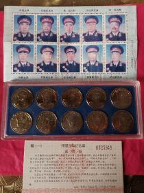 中华人民共和国十大元帅  纪念章