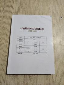 石油勘探开发研究院志 (2000—2020)