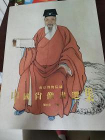 中国肖像画选集 包国内邮