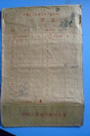 1966年 中国医药工业公司宁波制药厂 工资袋