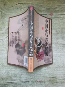 中国茶文化系列 中国茶与养生保健