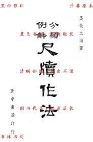 【复印件】分类例解尺牍作法-吴攸之-民国正中书局刊本