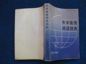 中学地理阅读辞典   高中卷