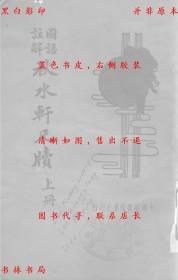 【复印件】国语注解秋水轩尺牍-许思湄-民国大达图书供应社刊本