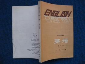 高级中学课本    英语  第六册(85年1版1印未使用)