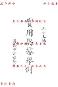 【复印件】实用契据举例(初版)-王子玉-民国商务印书馆刊本
