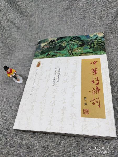 中华好诗词(第二季)