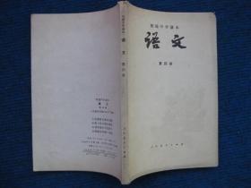 初级中学课本   语文  第四册(82年1版87年5印未使用)