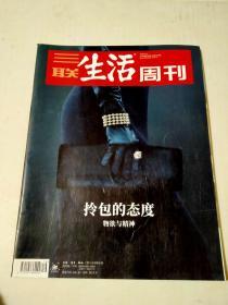 三联生活周刊2019 16