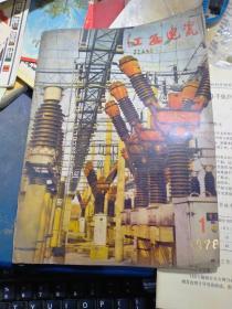 江西电瓷创刊号+创刊号增页