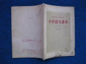 干部业余文化补习学校   小学语文课本(试用本)第三册(55年2版56年2印)