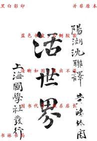 【复印件】活世界-沈联-民国国学社刊本