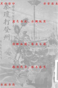 【复印件】打登州-胡协寅-民国广益书局刊本