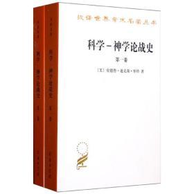 科学 神学论战史(全两卷)