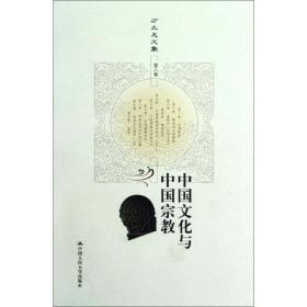 中国文化与中国宗教