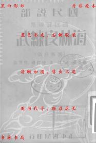 【复印件】海林良练武-陈叔泉-民国正中书局刊本