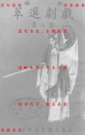 【复印件】新编戏剧选萃-大陆书局-民国大陆书局刊本