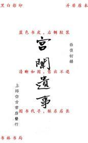 【复印件】宫闱遗事-徐复初-民国仿古书店刊本