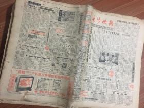 长沙晚报1992年7月、8月 具体以图为准。
